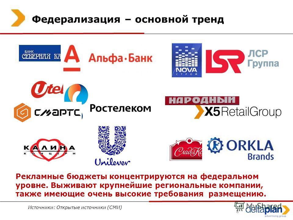 8 Федерализация – основной тренд Рекламные бюджеты концентрируются на федеральном уровне. Выживают крупнейшие региональные компании, также имеющие очень высокие требования размещению. Источники: Открытые источники (СМИ)