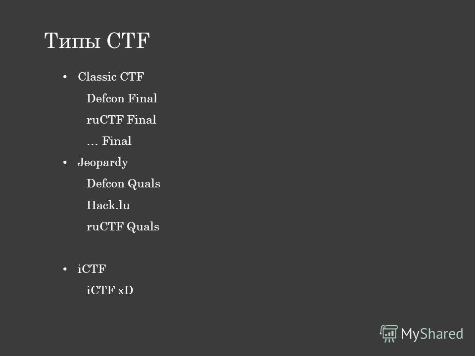 Типы CTF Classic CTF Defcon Final ruCTF Final … Final Jeopardy Defcon Quals Hack.lu ruCTF Quals iCTF iCTF xD
