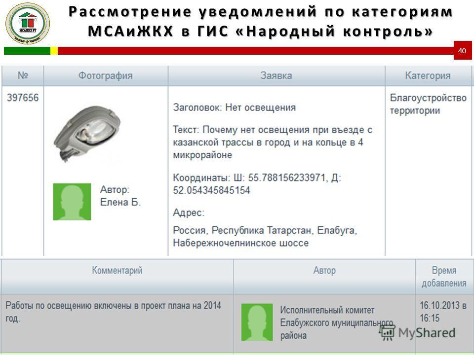 Рассмотрение уведомлений по категориям МСАиЖКХ в ГИС «Народный контроль» 40