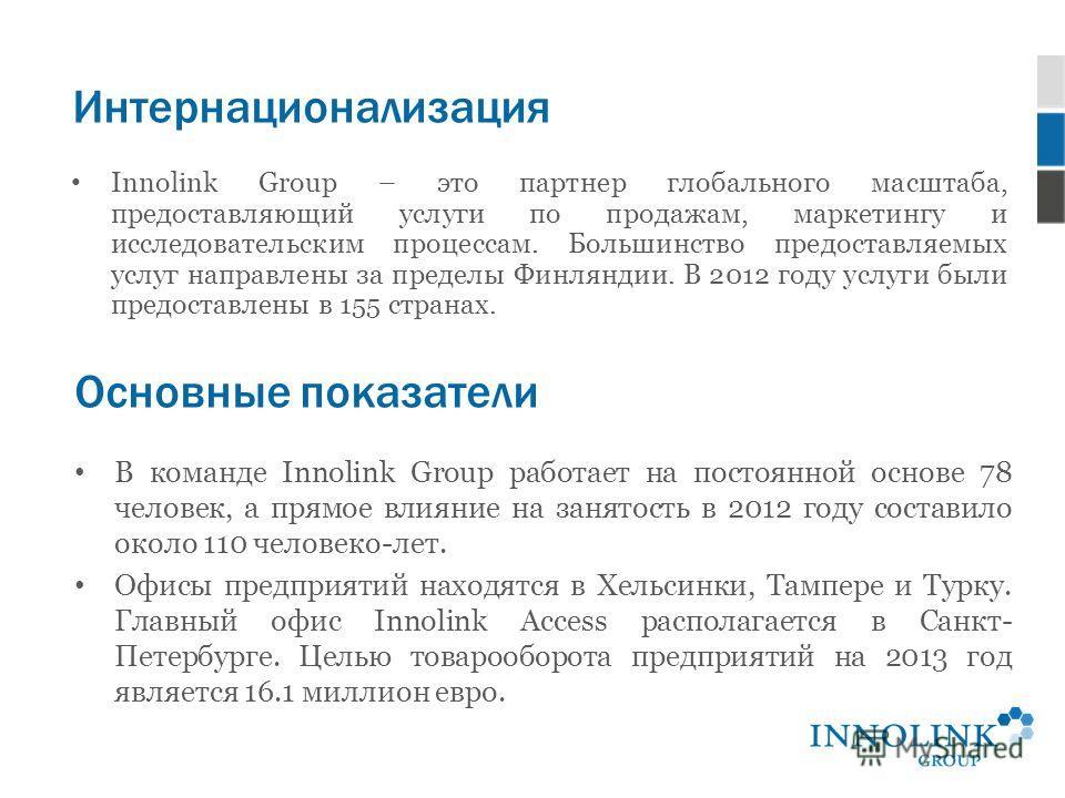 Интернационализация Innolink Group – это партнер глобального масштаба, предоставляющий услуги по продажам, маркетингу и исследовательским процессам. Большинство предоставляемых услуг направлены за пределы Финляндии. В 2012 году услуги были предоставл