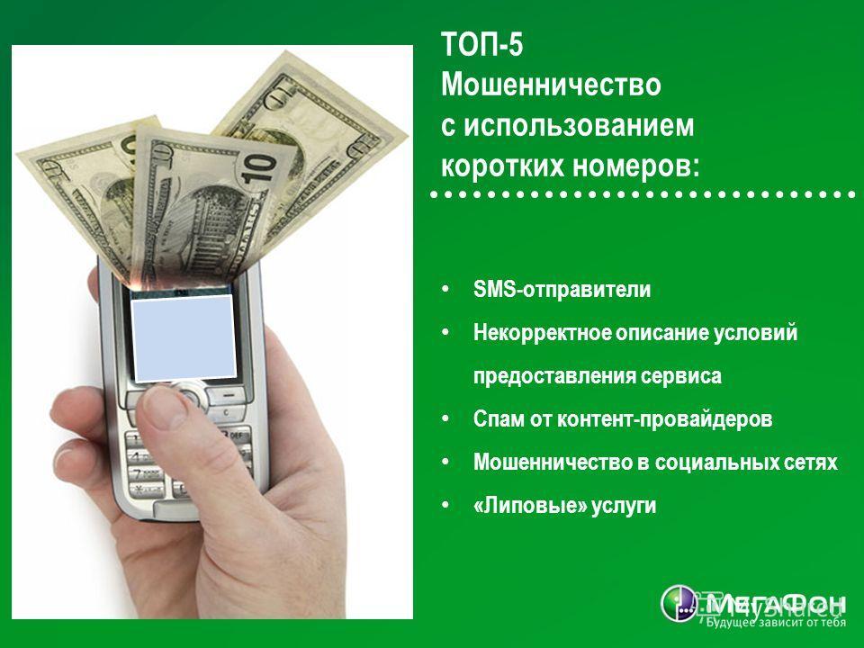 ТОП-5 Мошенничество с использованием коротких номеров: SMS-отправители Некорректное описание условий предоставления сервиса Спам от контент-провайдеров Мошенничество в социальных сетях «Липовые» услуги