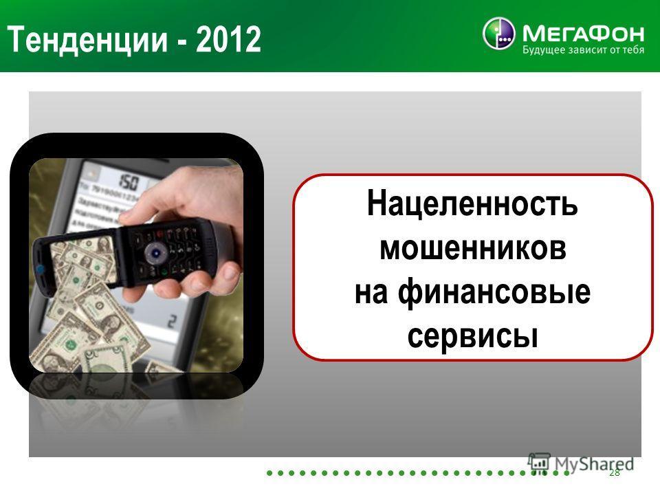 Тенденции - 2012 28 Нацеленность мошенников на финансовые сервисы