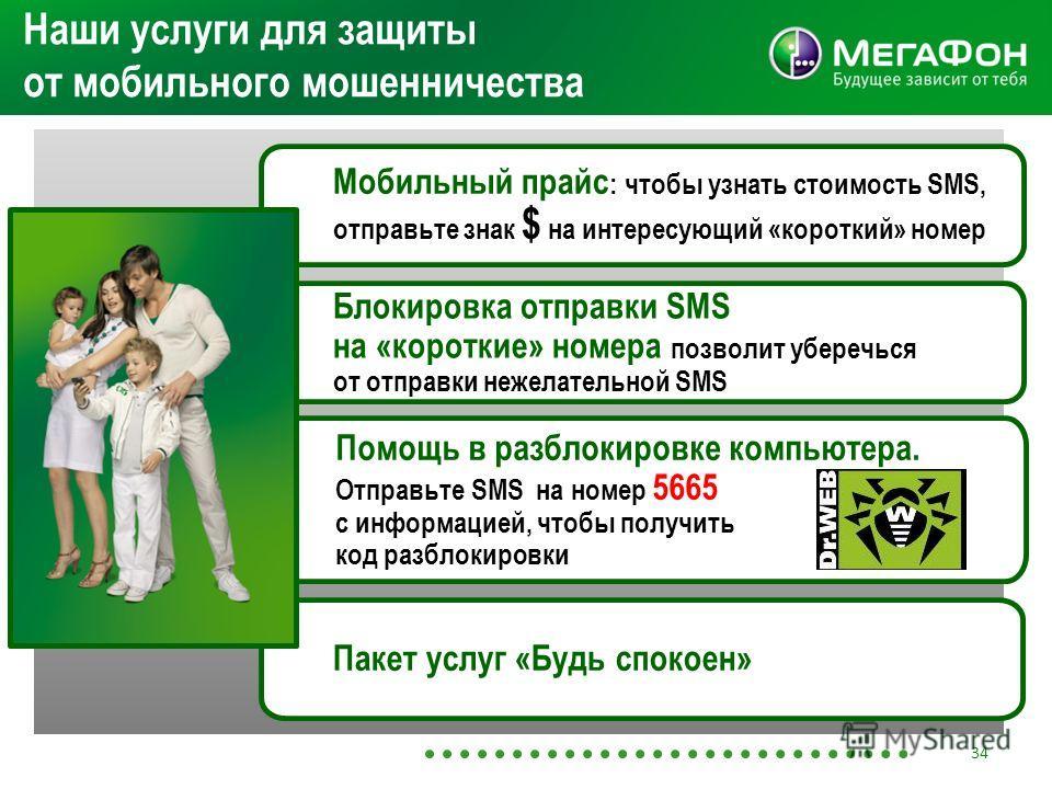 Наши услуги для защиты от мобильного мошенничества Мобильный прайс : чтобы узнать стоимость SMS, отправьте знак $ на интересующий «короткий» номер Блокировка отправки SMS на «короткие» номера позволит уберечься от отправки нежелательной SMS Помощь в