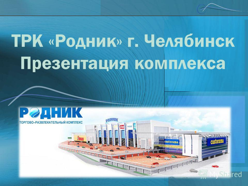 ТРК «Родник» г. Челябинск Презентация комплекса
