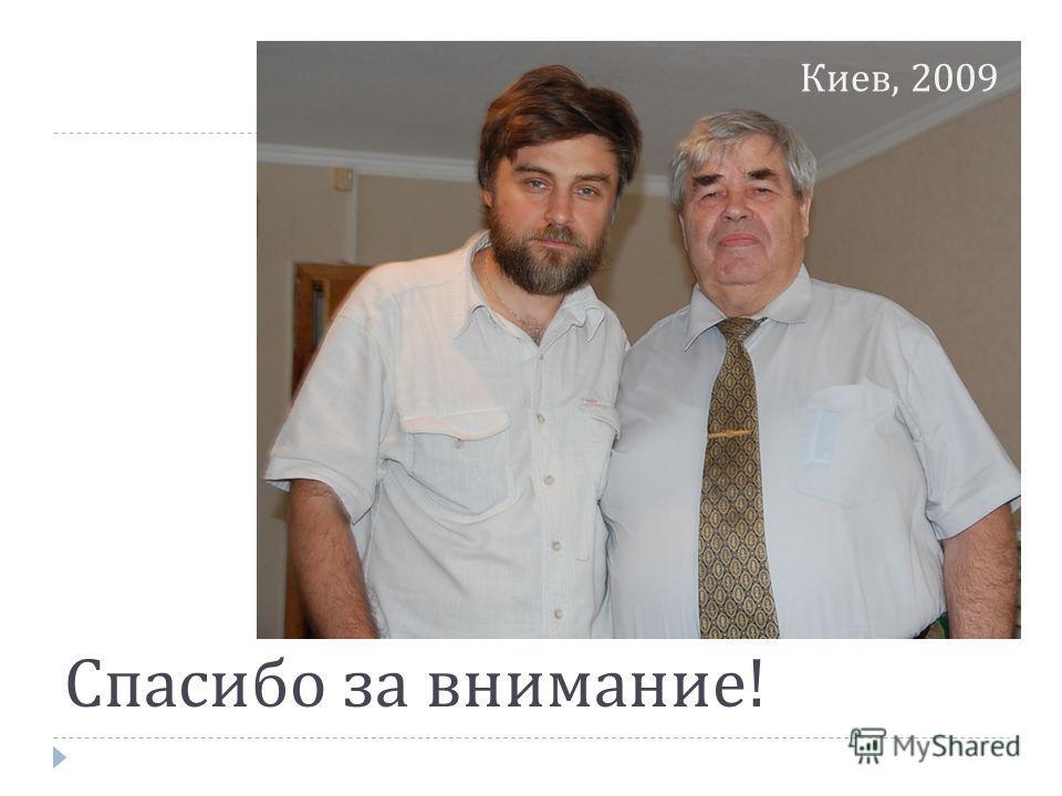 Спасибо за внимание ! Киев, 2009