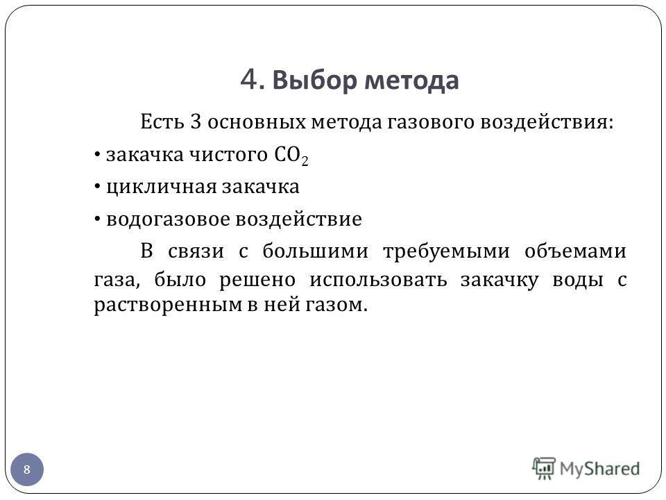 4. Выбор метода Есть 3 основных метода газового воздействия : закачка чистого СО 2 цикличная закачка водогазовое воздействие В связи с большими требуемыми объемами газа, было решено использовать закачку воды с растворенным в ней газом. 8