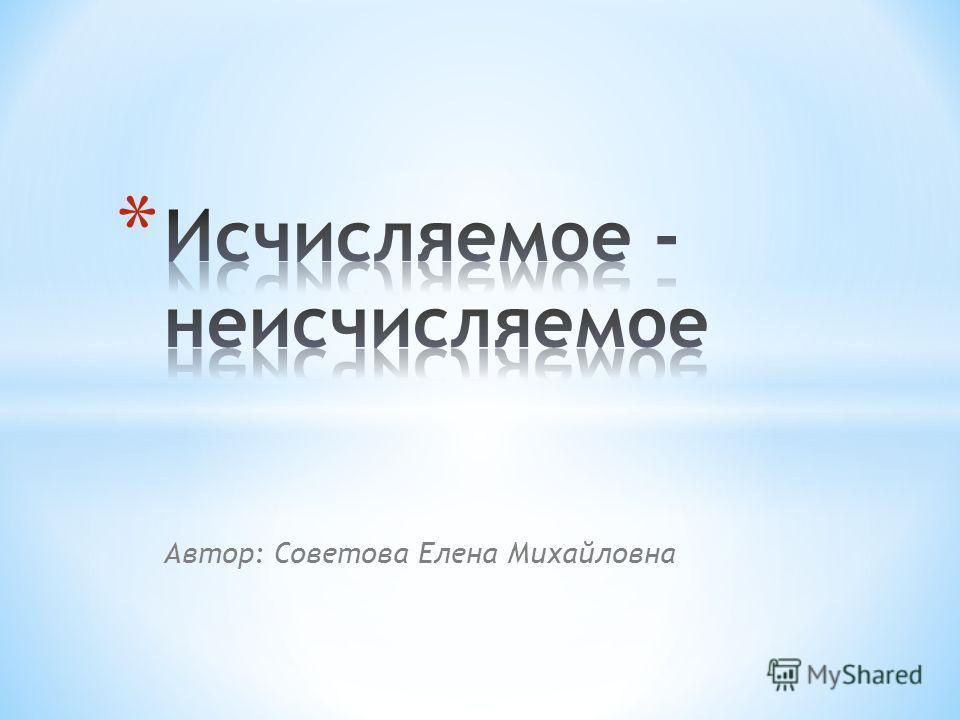 Автор: Советова Елена Михайловна