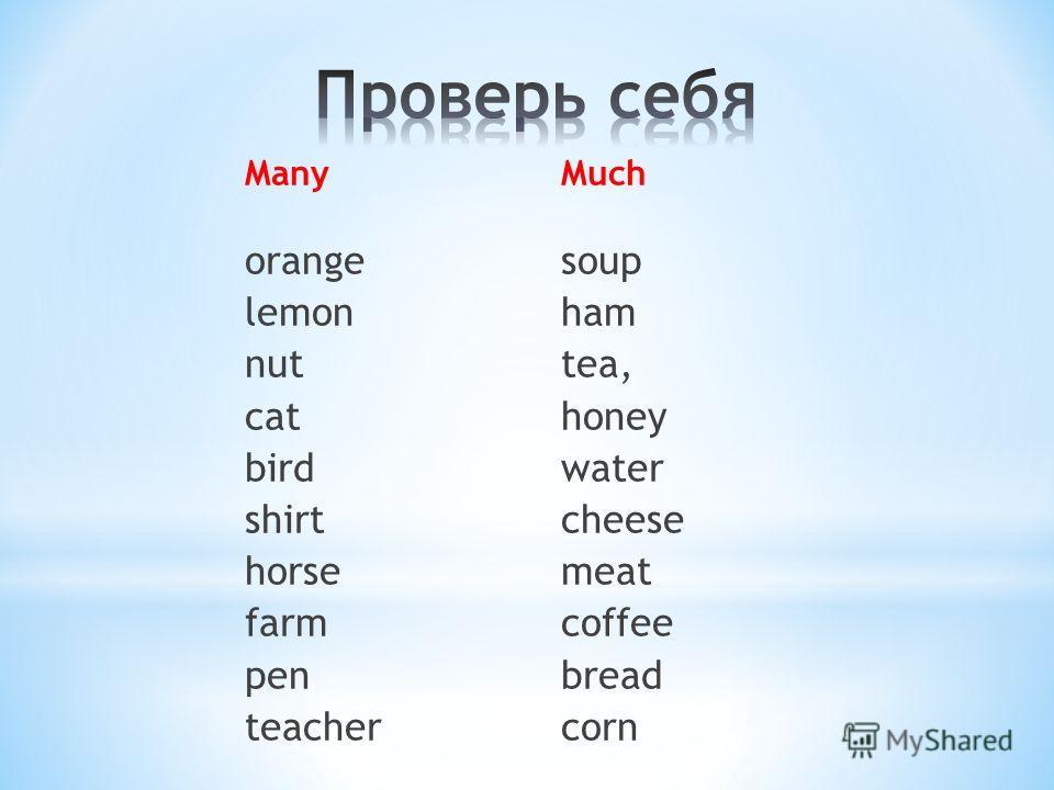 ManyMuch orangesoup lemon ham nut tea, cat honey birdwater shirt cheese horsemeat farmcoffee penbread teachercorn