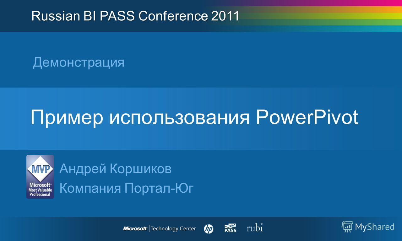 Пример использования PowerPivot Демонстрация Андрей Коршиков Компания Портал-Юг