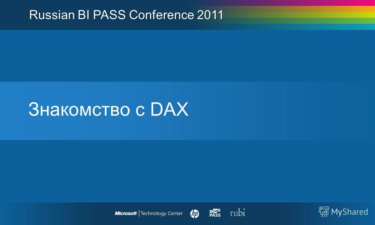 Знакомство с DAX