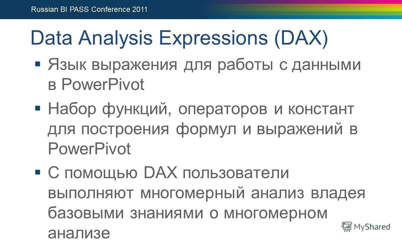 Data Analysis Expressions (DAX) Язык выражения для работы с данными в PowerPivot Набор функций, операторов и констант для построения формул и выражений в PowerPivot С помощью DAX пользователи выполняют многомерный анализ владея базовыми знаниями о мн