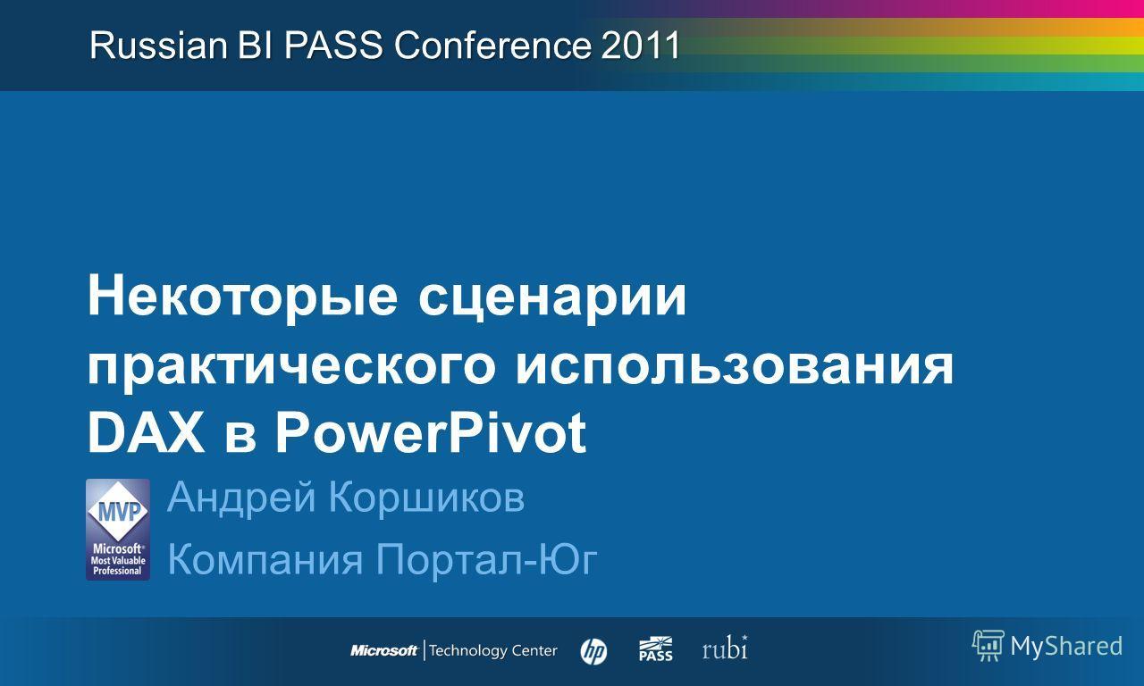 Некоторые сценарии практического использования DAX в PowerPivot Андрей Коршиков Компания Портал-Юг