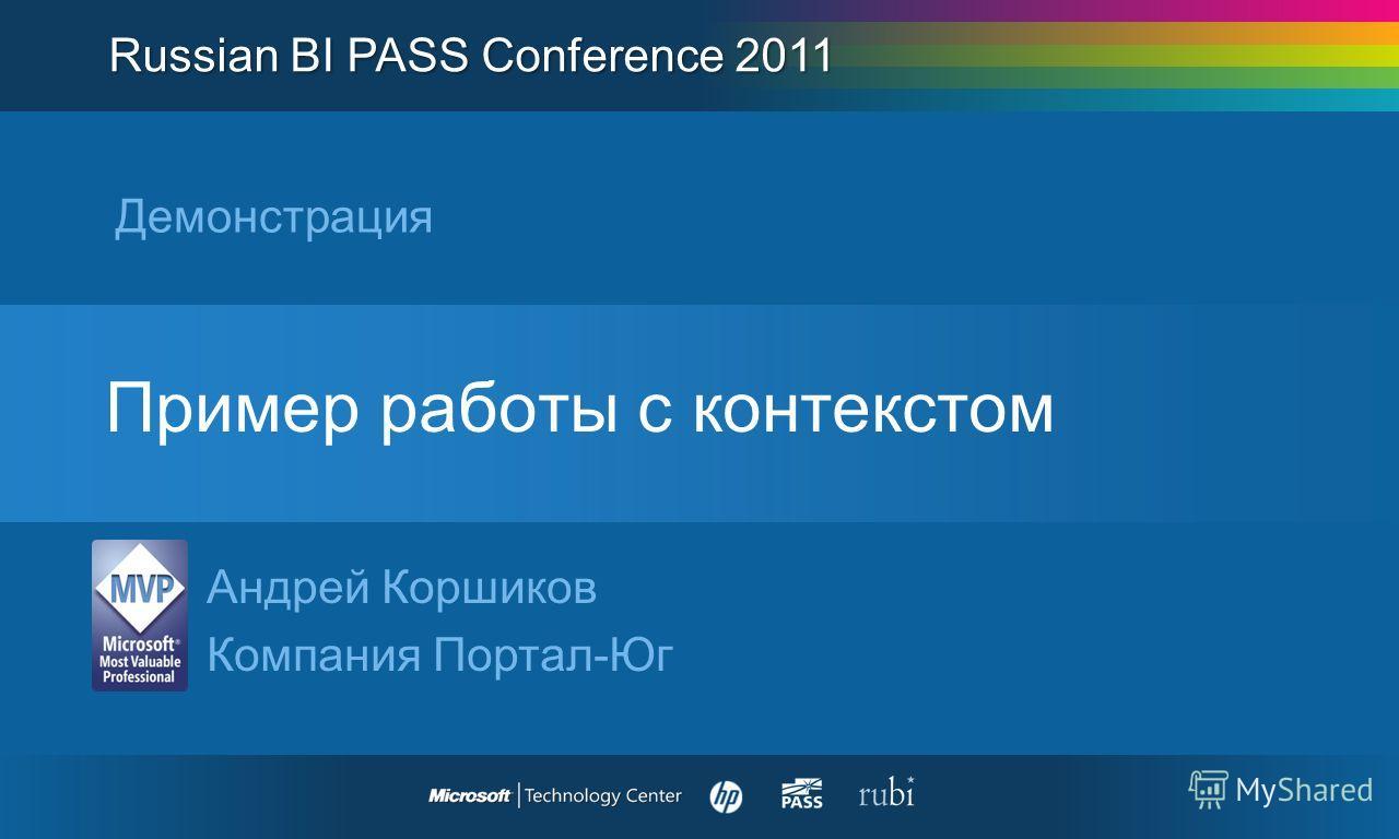 Пример работы с контекстом Андрей Коршиков Компания Портал-Юг Демонстрация