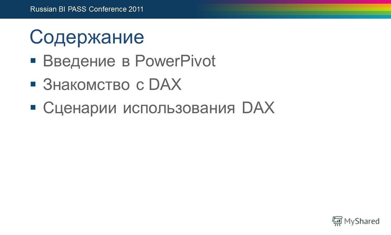 Содержание Введение в PowerPivot Знакомство с DAX Сценарии использования DAX