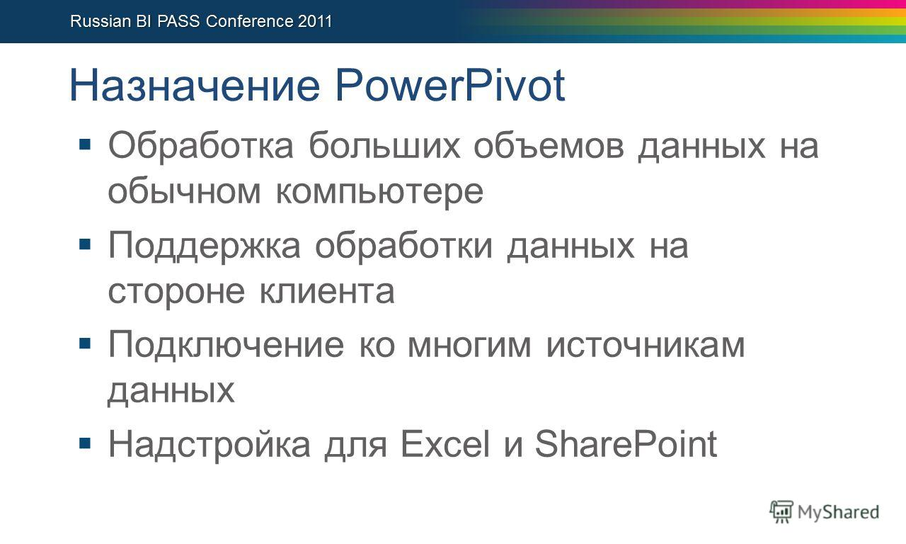 Назначение PowerPivot Обработка больших объемов данных на обычном компьютере Поддержка обработки данных на стороне клиента Подключение ко многим источникам данных Надстройка для Excel и SharePoint