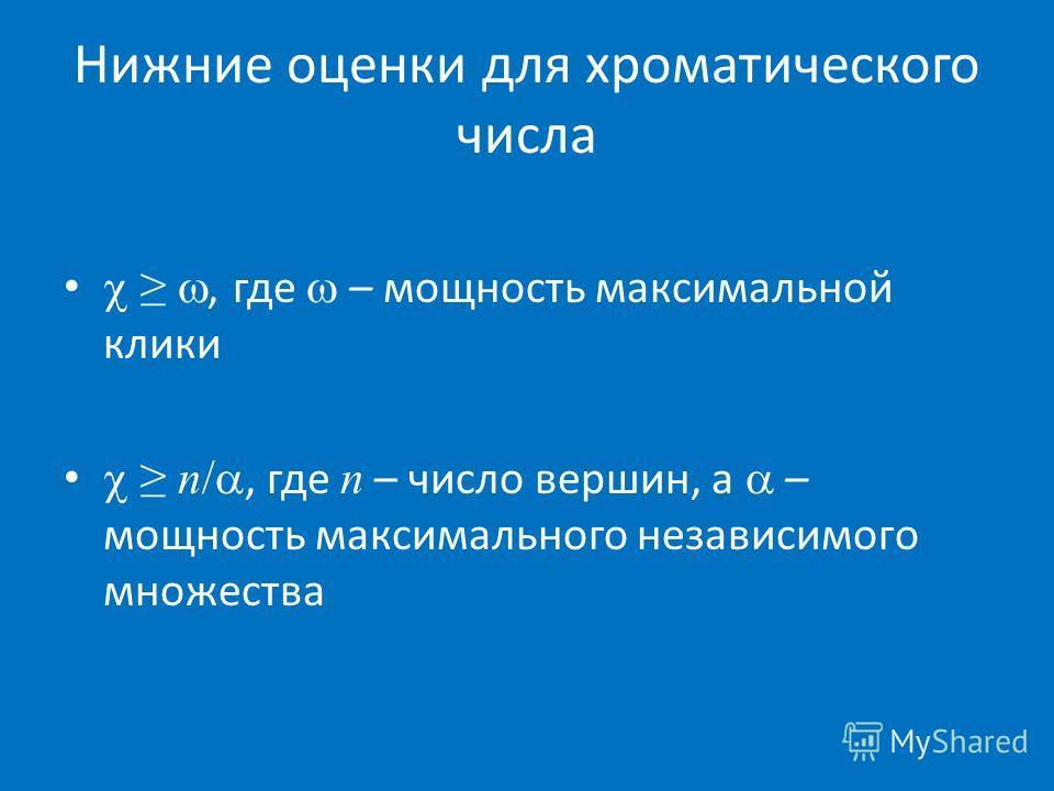 Нижние оценки для хроматического числа, где – мощность максимальной клики n/, где n – число вершин, а – мощность максимального независимого множества