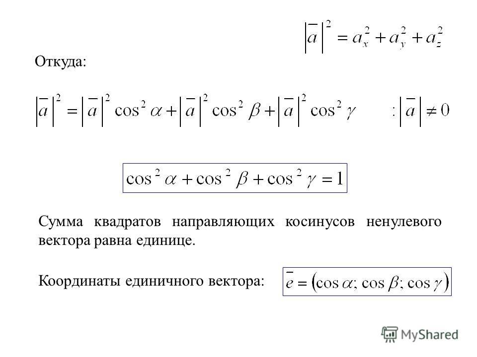 Сумма квадратов направляющих косинусов ненулевого вектора равна единице. Откуда: Координаты единичного вектора: