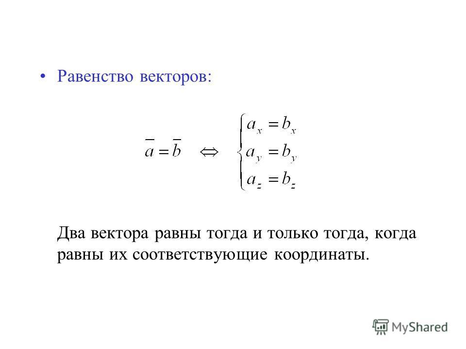 Равенство векторов: Два вектора равны тогда и только тогда, когда равны их соответствующие координаты.