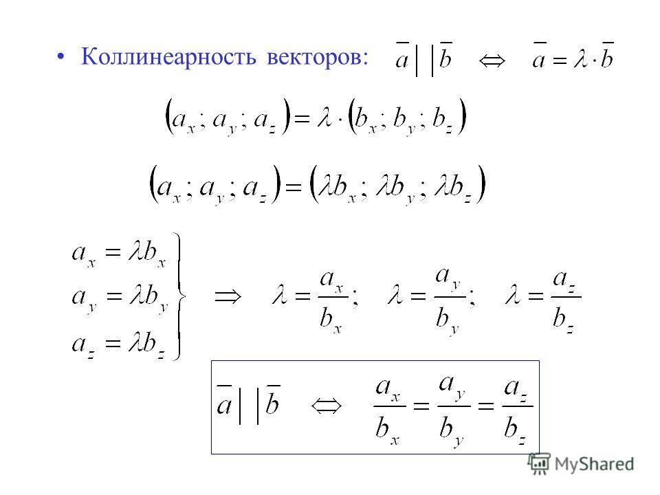 Коллинеарность векторов: