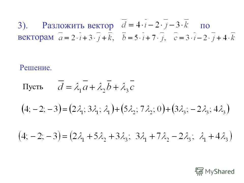 3).Разложить вектор по векторам Решение. Пусть