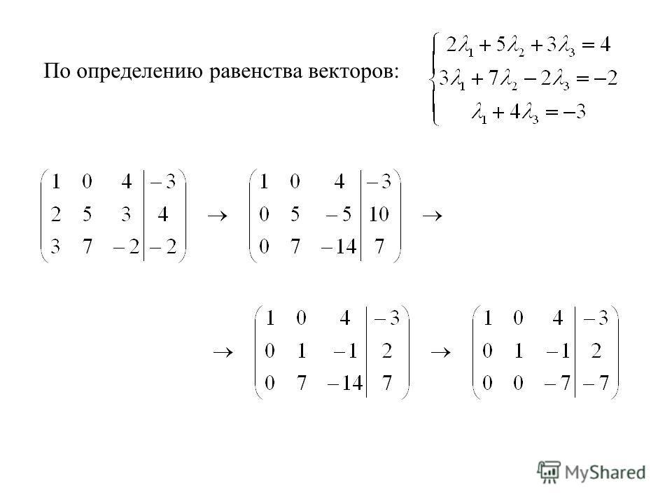 По определению равенства векторов: