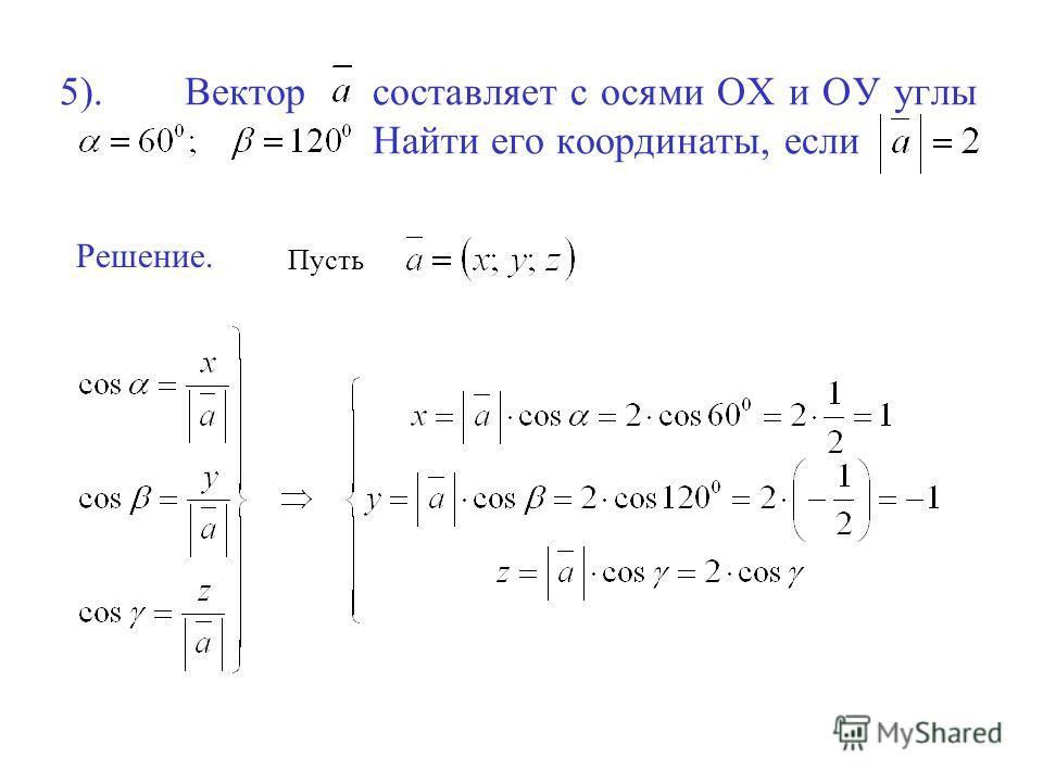 5). Векторсоставляет с осями ОХ и ОУ углы Найти его координаты, если Решение. Пусть