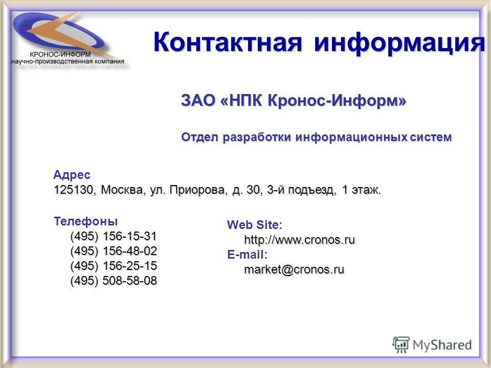 Контактная информация ЗАО «НПК Кронос-Информ» Отдел разработки информационных систем Адрес 125130, Москва, ул. Приорова, д. 30, 3-й подъезд, 1 этаж. Телефоны (495) 156-15-31 (495) 156-15-31 (495) 156-48-02 (495) 156-48-02 (495)156-25-15 (495) 156-25-
