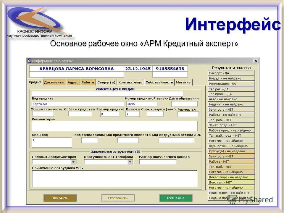 Интерфейс Основное рабочее окно «АРМ Кредитный эксперт»