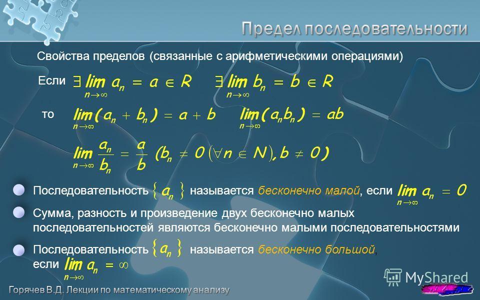 Сумма, разность и произведение двух бесконечно малых последовательностей являются бесконечно малыми последовательностями Свойства пределов (связанные с арифметическими операциями) Последовательность называется бесконечно малой, если Последовательност