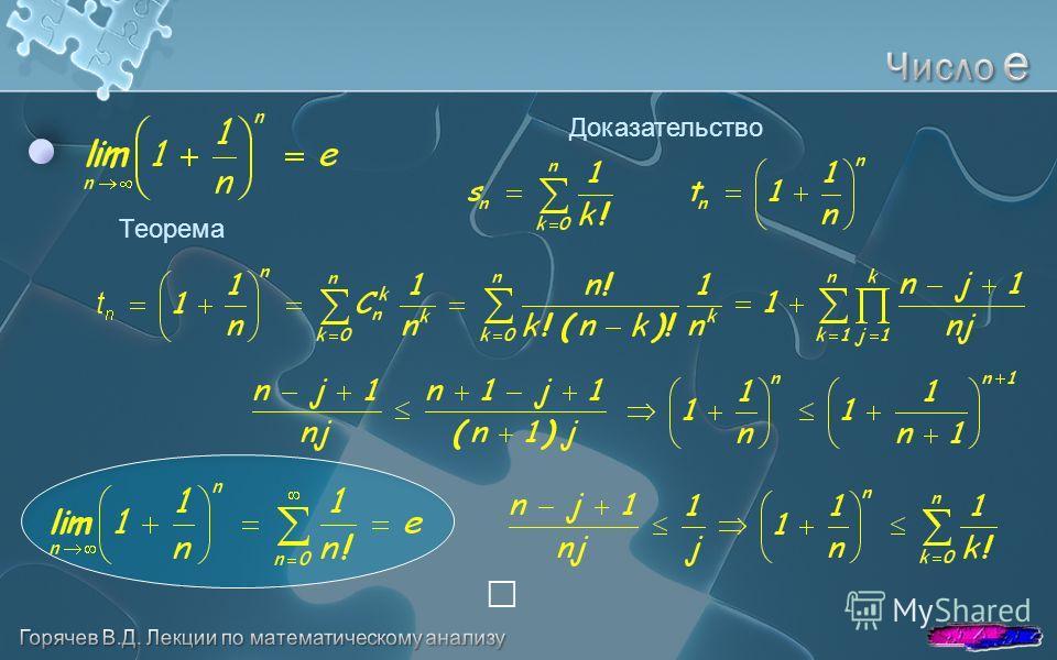 Доказательство Теорема