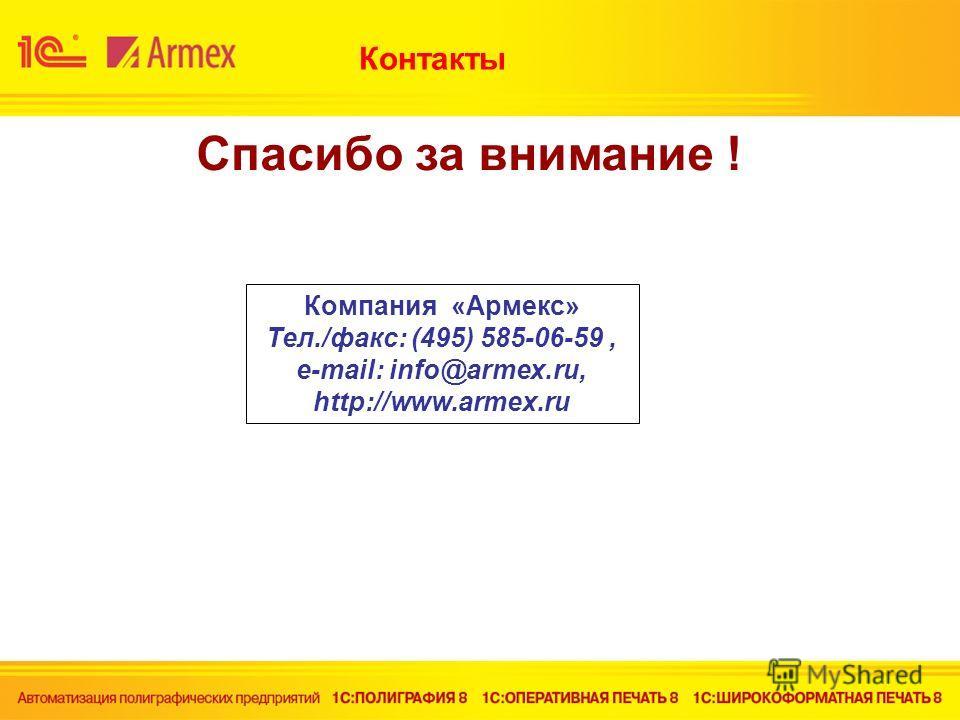 Спасибо за внимание ! Компания «Армекс» Тел./факс: (495) 585-06-59, e-mail: info@armex.ru, http://www.armex.ru Контакты