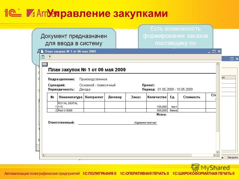 Управление закупками Документ предназначен для ввода в систему данных о предполагаемых объемов закупок Есть возможность формирования заказов поставщику по потребностям Из документа возможно распечатки «Плана закупок»