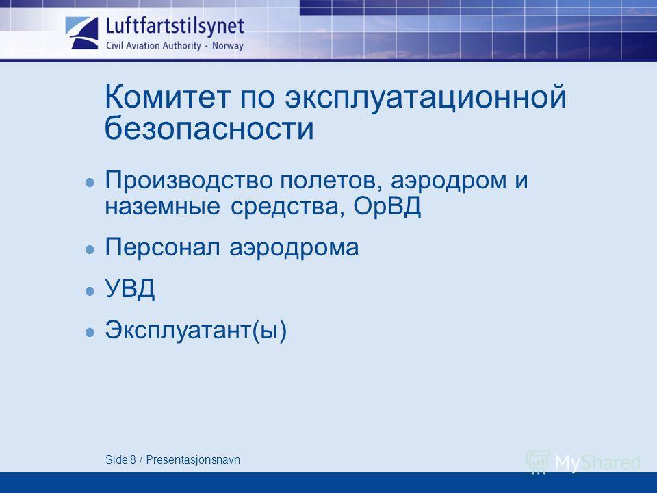 Side 8 / Presentasjonsnavn Комитет по эксплуатационной безопасности Производство полетов, аэродром и наземные средства, ОрВД Персонал аэродрома УВД Эксплуатант(ы)