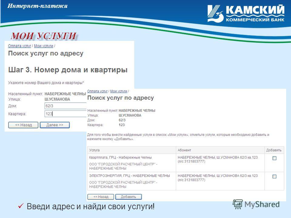 Интернет - платежи Введи адрес и найди свои услуги!
