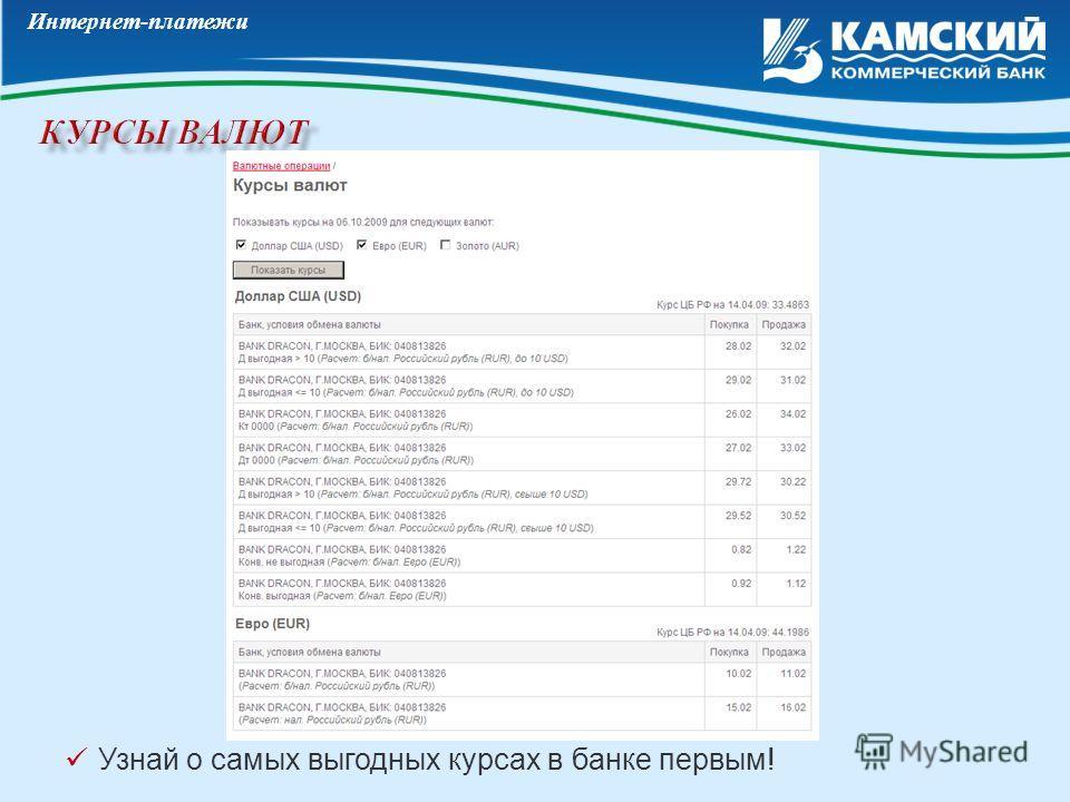 Интернет - платежи Узнай о самых выгодных курсах в банке первым!