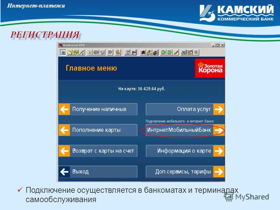 Интернет - платежи Подключение осуществляется в банкоматах и терминалах самообслуживания
