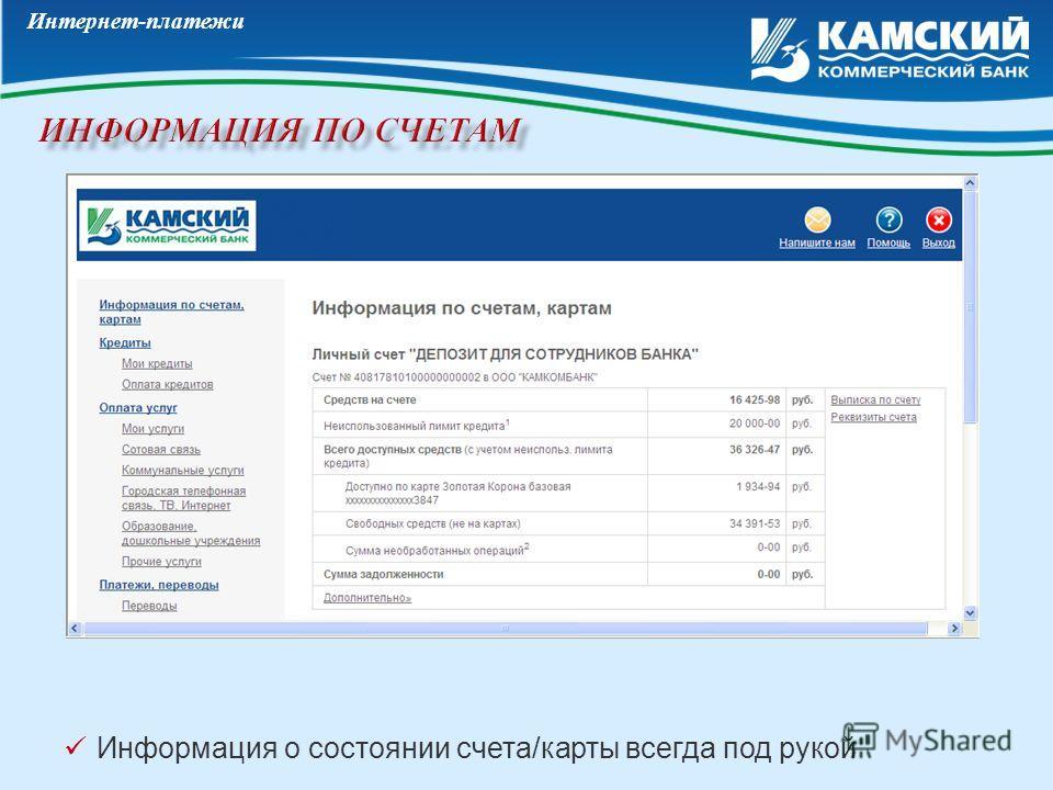 Интернет - платежи Информация о состоянии счета/карты всегда под рукой