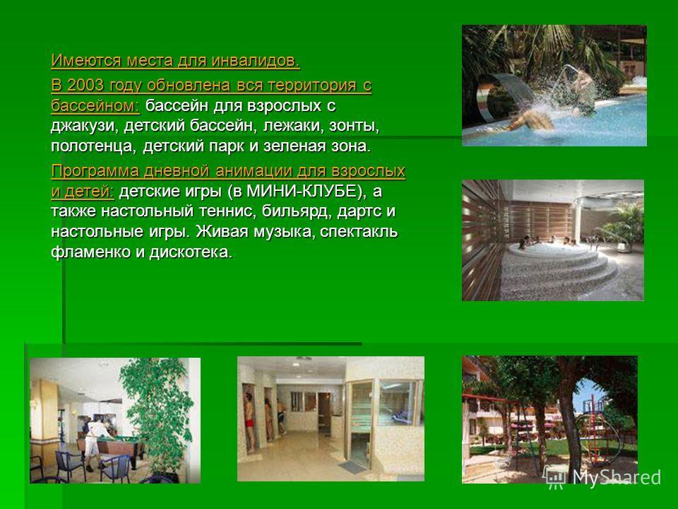 Имеются места для инвалидов. В 2003 году обновлена вся территория с бассейном: бассейн для взрослых с джакузи, детский бассейн, лежаки, зонты, полотенца, детский парк и зеленая зона. Программа дневной анимации для взрослых и детей: детские игры (в МИ