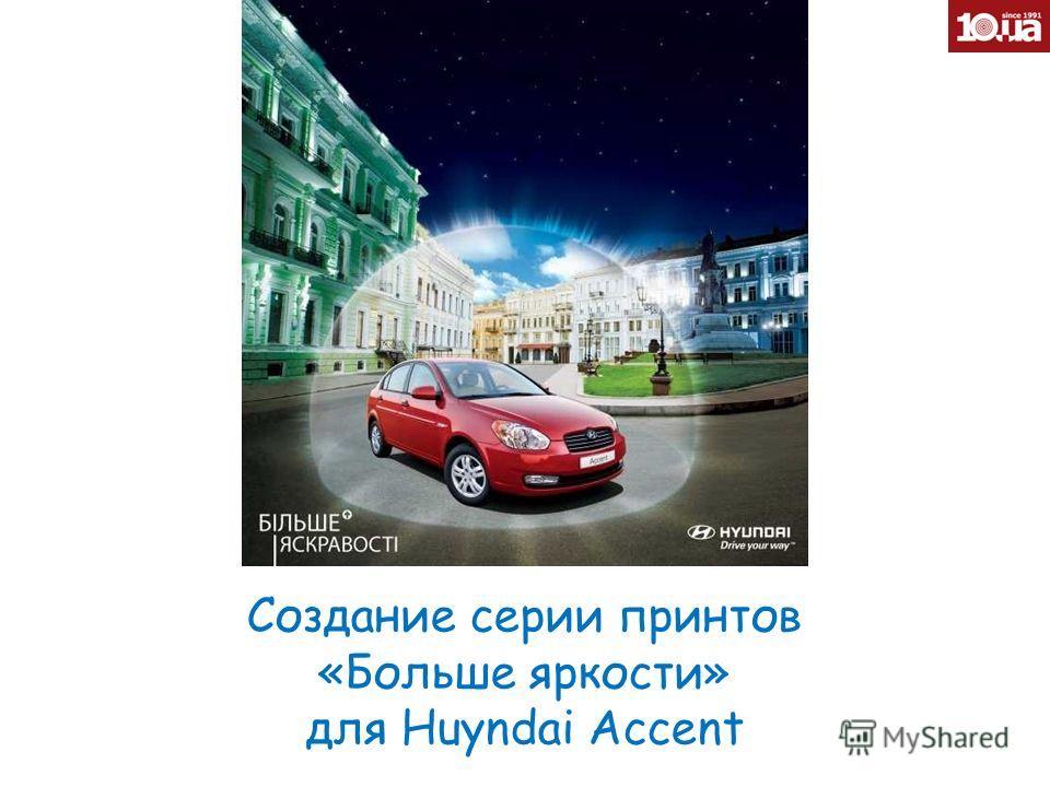 Создание серии принтов «Больше яркости» для Huyndai Accent