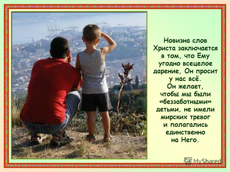 В иудаизме стала более распространённой идея о вознаграждении в вечной жизни. Царь отвечал тем, кто упрекал его в расточении собственных благ: «Мои предки собирали сокровища для земной жизни, я же собрал сокровища для жизни вечной». […].