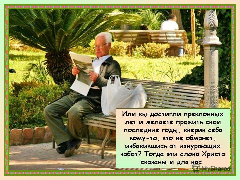 Вы зрелый человек и стремитесь к жизни основательной, ответственной и надёжной?