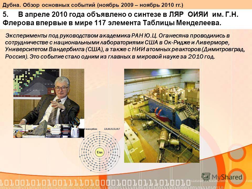Эксперименты под руководством академика РАН Ю.Ц. Оганесяна проводились в сотрудничестве с национальными лабораториями США в Ок-Ридже и Ливерморе, Университетом Вандербилта (США), а также с НИИ атомных реакторов (Димитровград, Россия). Это событие ста