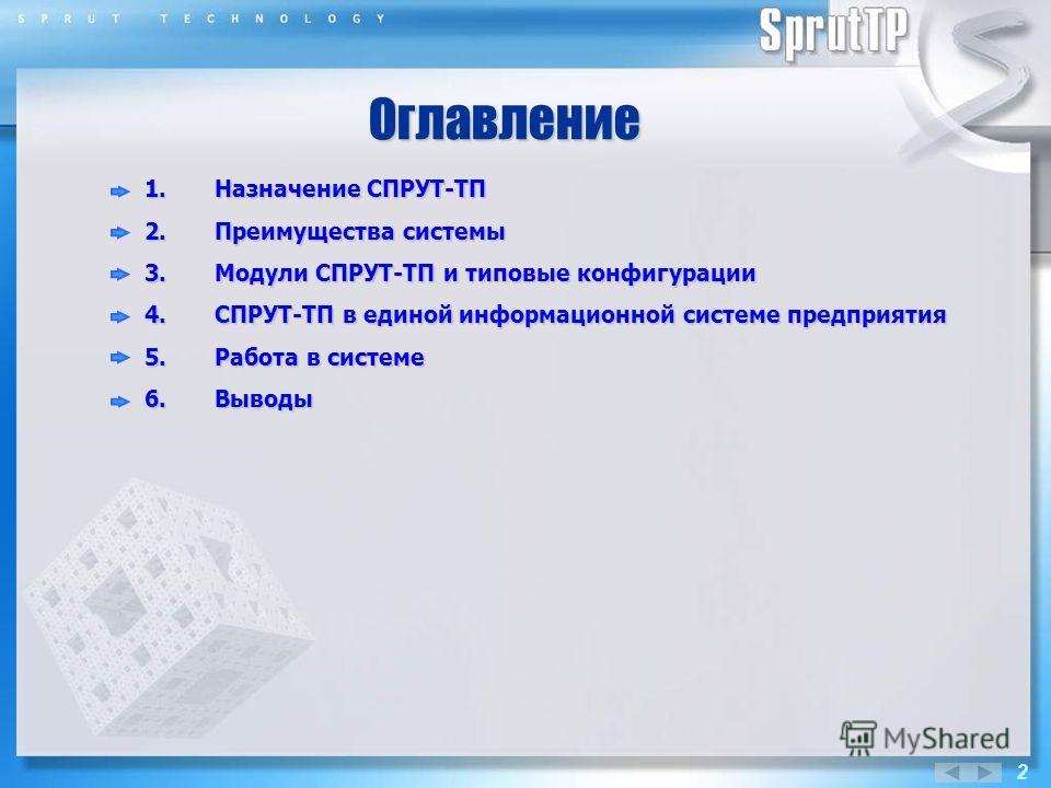 Оглавление 1.Назначение СПРУТ-ТП 2.Преимущества системы 3.Модули СПРУТ-ТП и типовые конфигурации 4.СПРУТ-ТП в единой информационной системе предприятия 5.Работа в системе 6.Выводы 2