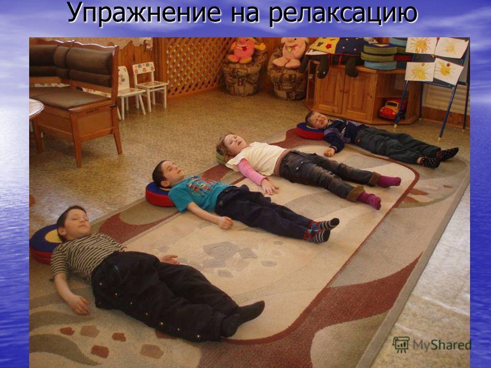 Упражнение на релаксацию