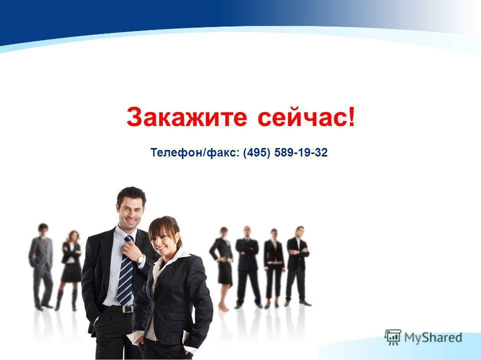 Закажите сейчас! Телефон/факс: (495) 589-19-32