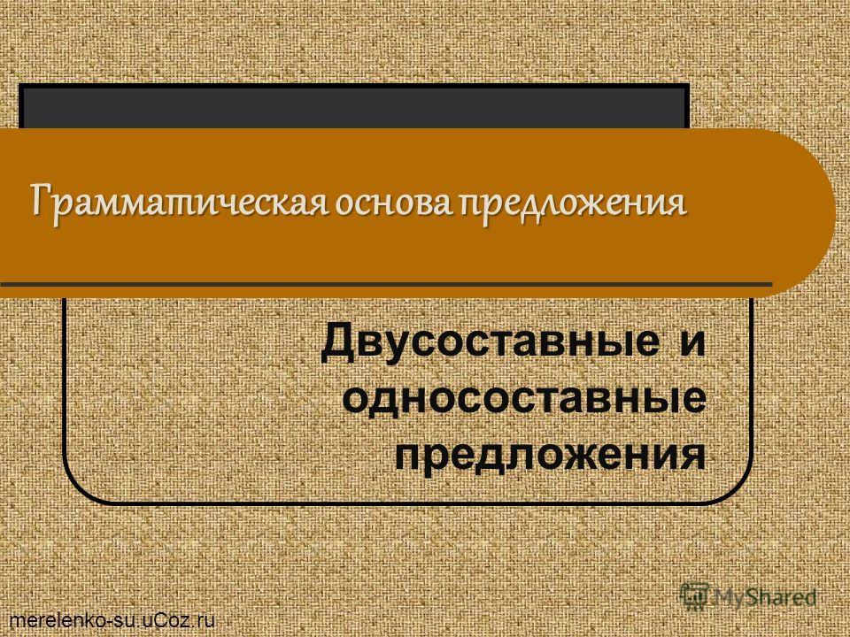 Грамматическая основа предложения Двусоставные и односоставные предложения merelenko-su.uCoz.ru