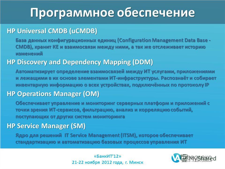Программное обеспечение HP Universal CMDB (uCMDB) База данных конфигурационных единиц (Configuration Management Data Base - CMDB), хранит КЕ и взаимосвязи между ними, а так же отслеживает историю изменений HP Discovery and Dependency Mapping (DDM) Ав