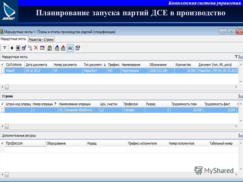 Комплексная система управления Планирование запуска партий ДСЕ в производство Для строк графика запуска/выпуска ДСЕ, которые запускаем в производство, формируем маршрутные листы. МЛ могут формироваться массово или по каждой позиции. При массовом форм