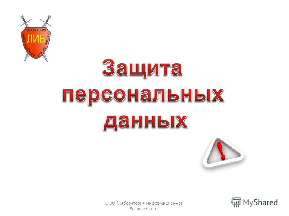 ООО Лаборатория Информационной Безопасности