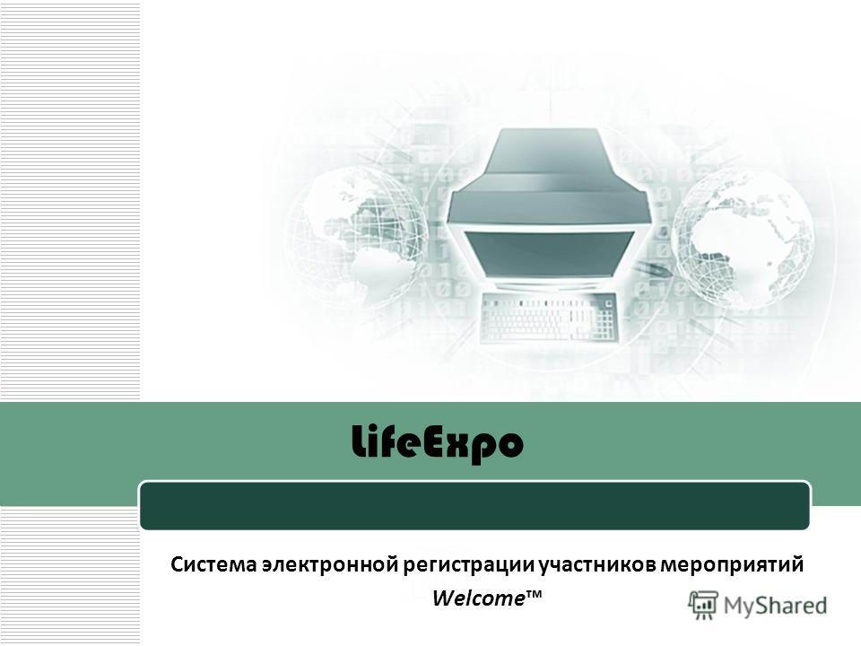 LifeExpo Система электронной регистрации участников мероприятий Welcome